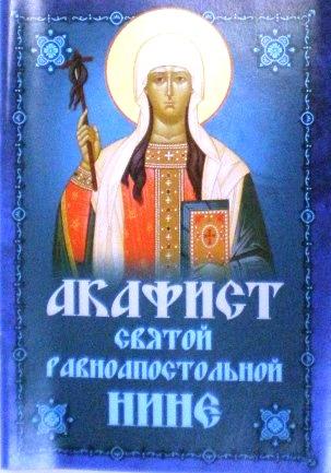 Акафист святой равноапостольной Нине
