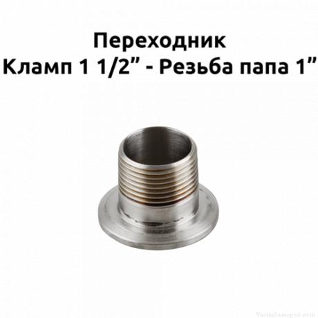 Переходник кламп 1,5 - резьба 1 дюйм (папа)