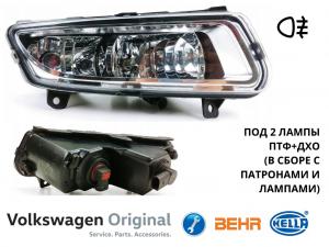 Фара противотуманная правая Volkswagen Polo Sedan ПТФ Оригинал HELLA