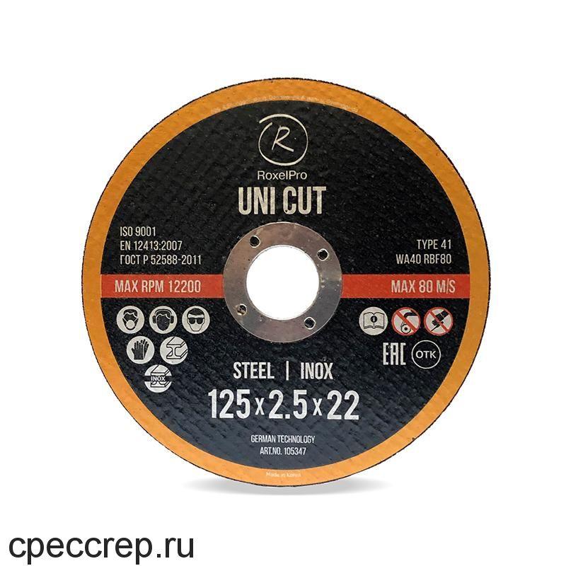 Отрезной круг ROXTOP UNI CUT 125 x 2.5 x 22мм, Т41, нерж.сталь, металл