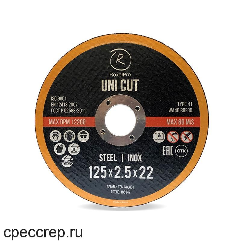Отрезной круг ROXTOP UNI CUT 125 x 3.0 x 22мм, Т41, нерж.сталь, металл