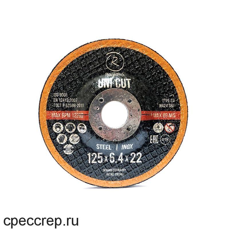 Зачистной круг ROXTOP UNI CUT 125 x 6.4 x 22мм, Т27, нерж.сталь, металл