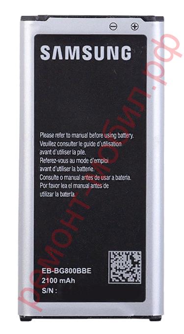 Аккумулятор для Samsung S5 mini ( SM-G800F  / SM-G800H ) ( EB-BG800BBE )