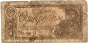 1 рубль. 1938 год. тД - 986784.