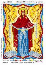 КН-17 Фея Вышивки. Покров Пресвятой Богородицы. А5 (набор 350 рублей)