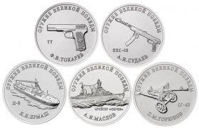 25 рублей 2020 год серия «Оружие Великой Победы» (КОНСТРУКТОРЫ ОРУЖИЯ), 2 ВЫПУСК (5 монет)