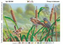 АВ-594 Фея Вышивки. Птицы в Камышах. А4 (набор 500 рублей)