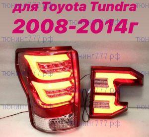 Фонари задние, LED, черно-красные, а/м до 2014г.в.