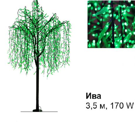 Светодиодное Led деревце «Ива », зеленая, 3,5 м, 170 W
