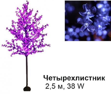 Светодиодное Led дерево «Четырехлистник», сиреневый, 2,5 м, 38 W