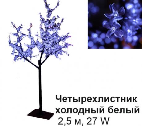 Светодиодное Led дерево «Четырехлистник», холодный белый, 2,5 м, 27 W
