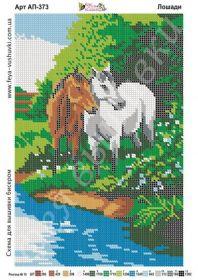 АП-373 Фея Вышивки. Лошади. А4 (набор 925 рублей)