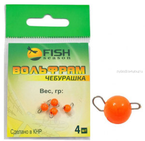 Вольфрамовый груз разборный Fish Season Чебурашка Orange 0,8 гр / упаковка 4 шт