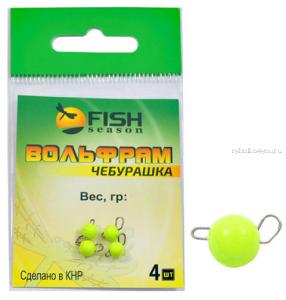 Вольфрамовый груз разборный Fish Season Чебурашка Chartreuse 2,5 гр / упаковка 4 шт