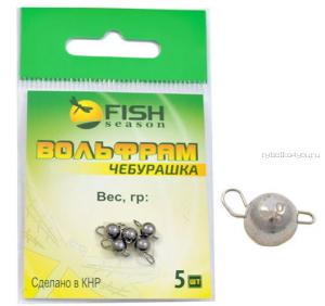 Вольфрамовый груз разборный Fish Season Чебурашка Wolfram 0,8 гр / упаковка 5 шт