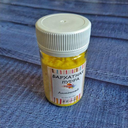Бархатная пудра ProArt, лимонно-желтый