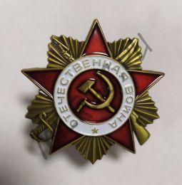 Орден Отечественной Войны 1-й степени вариант 2 (копия)