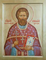 Икона Николай Ершов священномученик