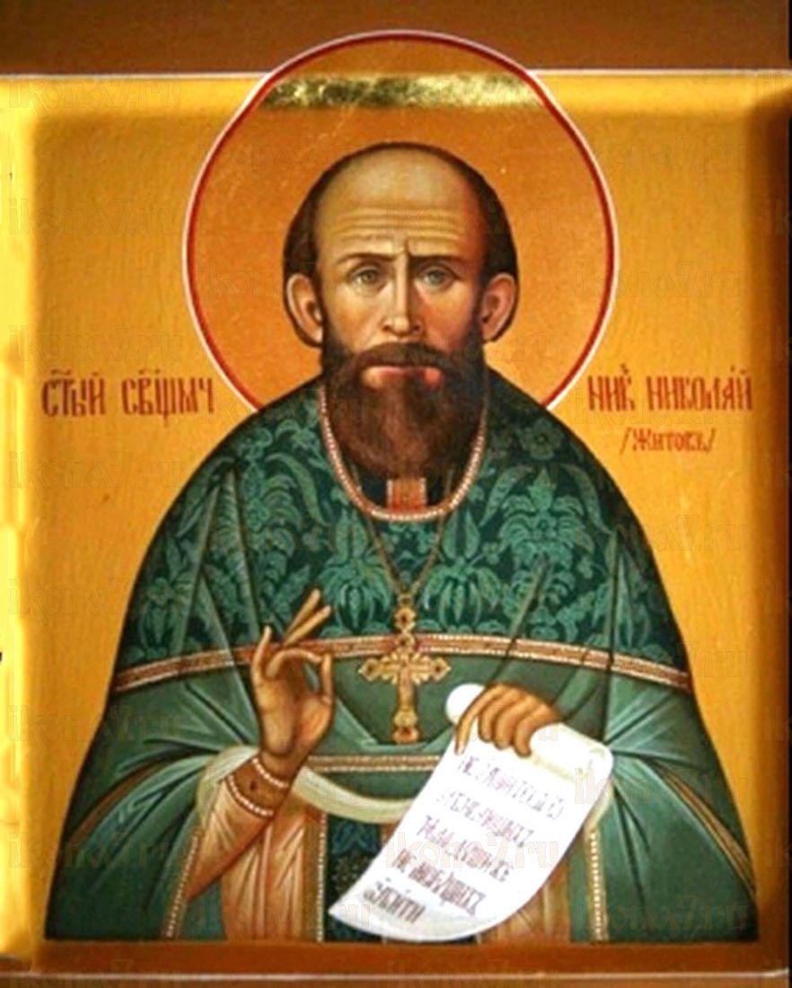Икона Николай Житов священномученик