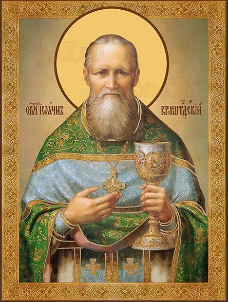 Икона Иоанн Конштатский