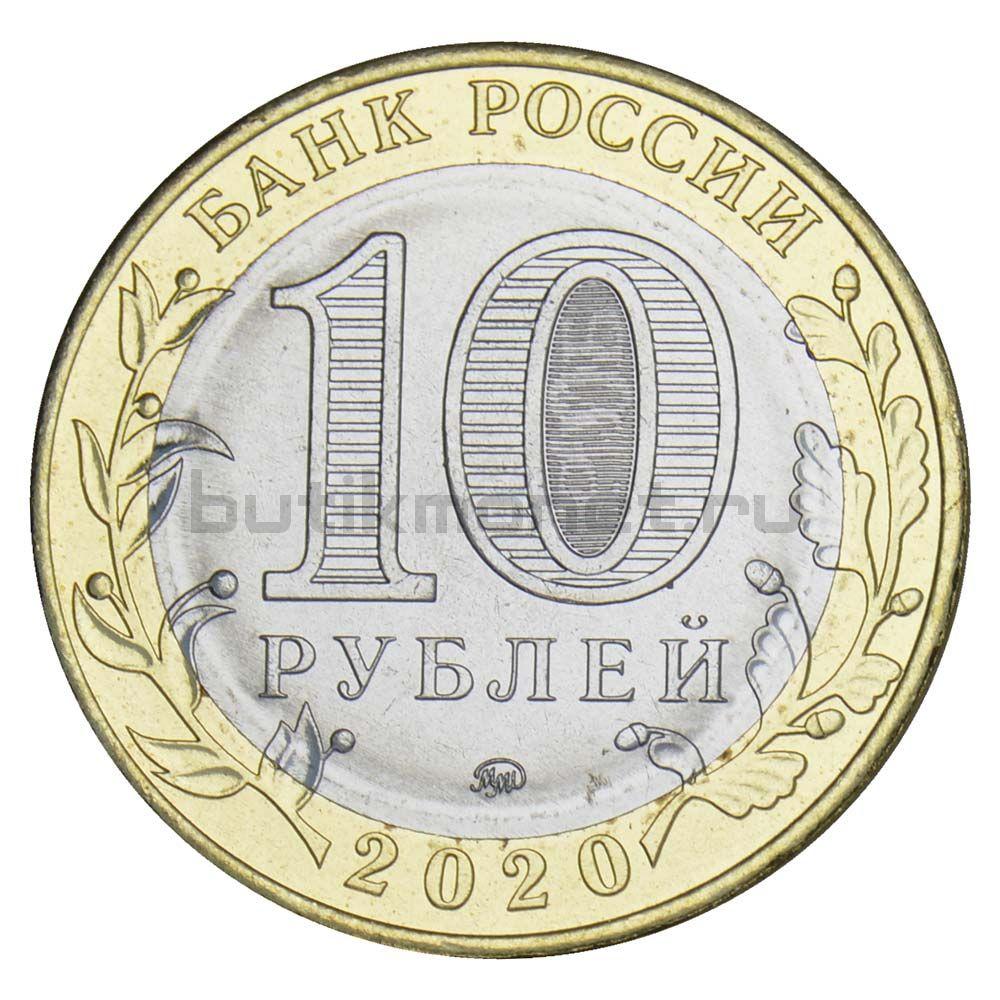 10 рублей 2020 ММД Московская область (Российская Федерация) UNC