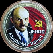 10 рублей, В.И. ЛЕНИН с гравировкой и цветной эмалью