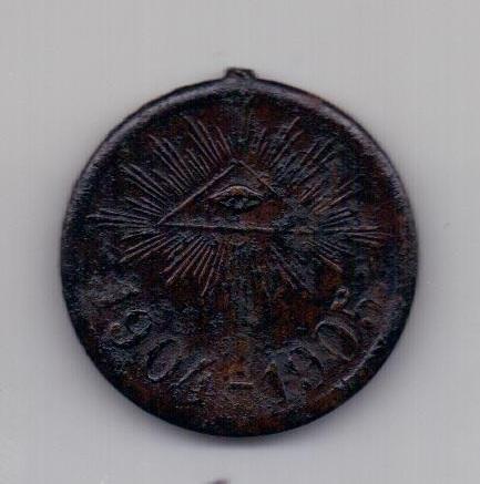 медаль 1904-1905 Русско - японская в-на