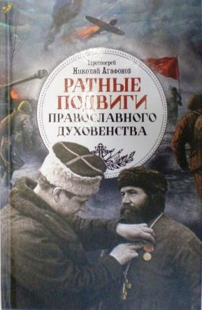 Ратные подвиги православного христианина
