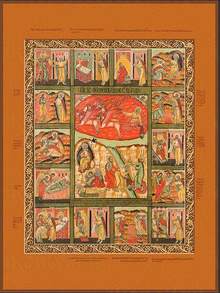 Икона Житие Илии Пророка