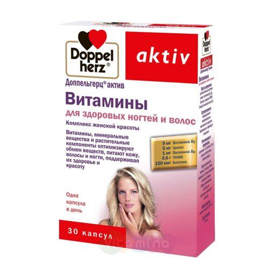 Доппельгерц Актив Витамины для здоровых волос и ногтей, капсулы