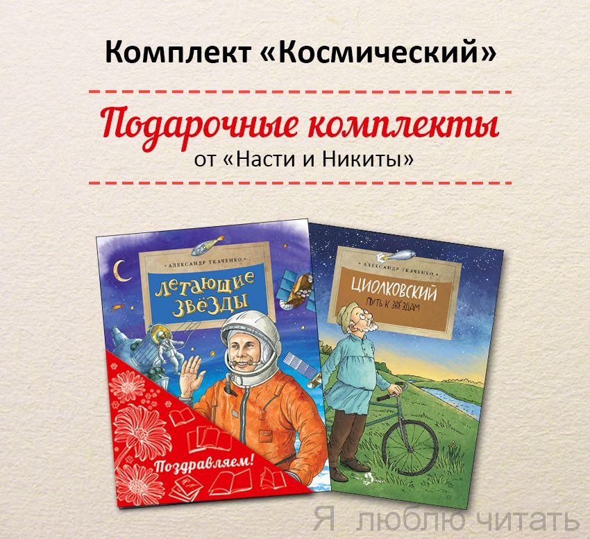 Книжный комплект «Космический»