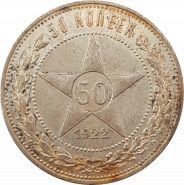 50 КОПЕЕК СССР (полтинник) 1922г, ПЛ, СЕРЕБРО