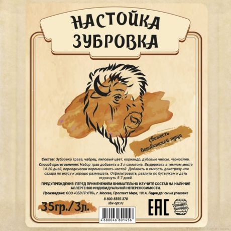 "Настойка ""Зубровка"", 35 гр"