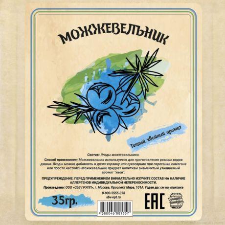 "Мононабор ""Можжевельник"", 35 гр"