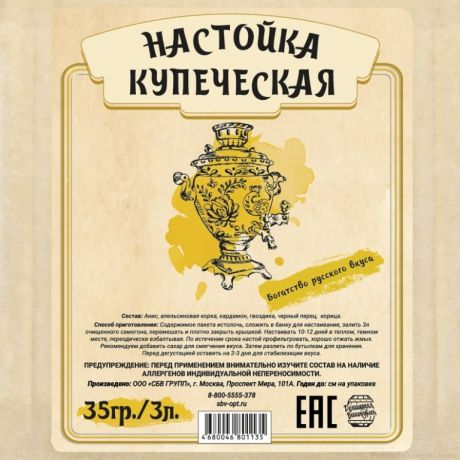 """Настойка """"Купеческая"""", 35 гр"""