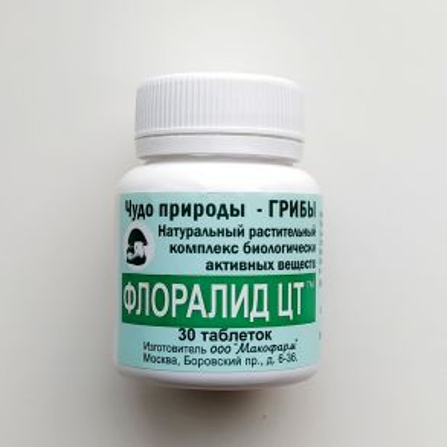 Флоралид ЦТ детский | 30 таб | Макофарм