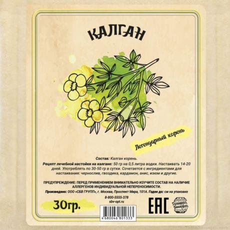 Калган - Набор трав и специй