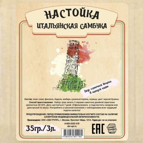 """Настойка """"Итальянская Самбука"""", 35 гр"""