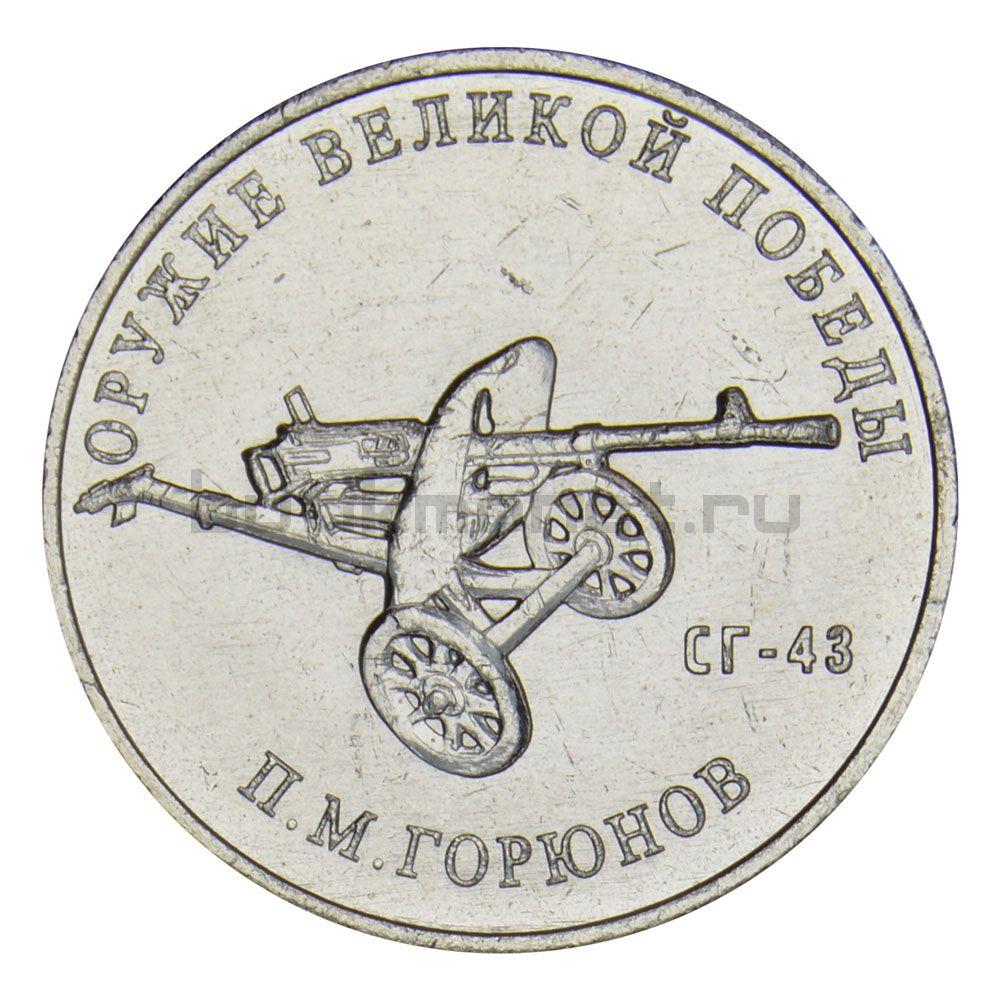 25 рублей 2020 ММД П.М. Горюнов - СГ-43 (Оружие Великой Победы)