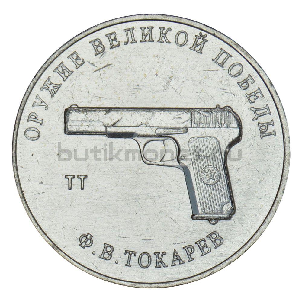 25 рублей 2020 ММД Ф.В. Токарев - Пистолет ТТ (Оружие Великой Победы)