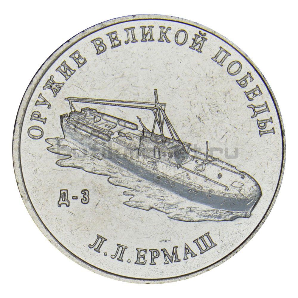 25 рублей 2020 ММД Л.Л. Ермаш - Д-3 (Оружие Великой Победы)