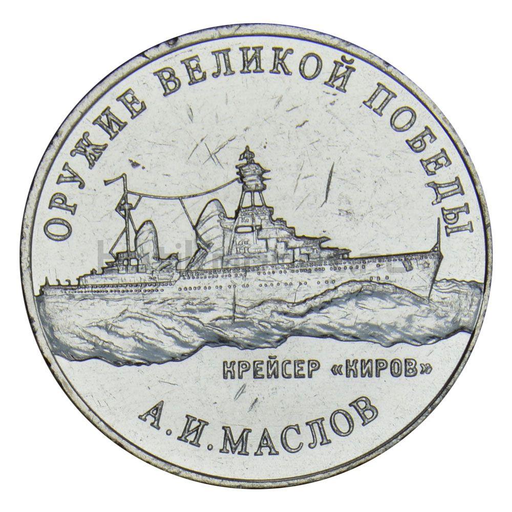 25 рублей 2019 ММД А.И. Маслов - Крейсер Киров (Оружие Великой Победы)
