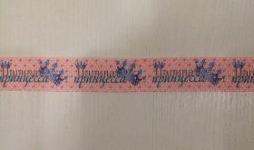 лента репсовая 25 мм ПАПИНА ПРИНЦЕССА цена за метр