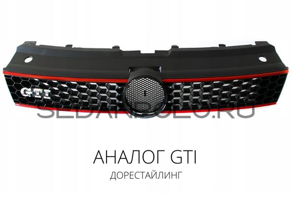 Решетка Радиатора GTI Volkswagen Polo Sedan 2010