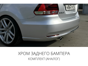 Хром молдинги заднего бампера Volkswagen Polo Sedan