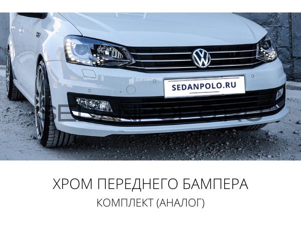 Хром молдинги переднего бампера Volkswagen Polo Sedan