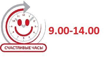 Скидка часа! Счастливые часы с 9.00 до 14.00