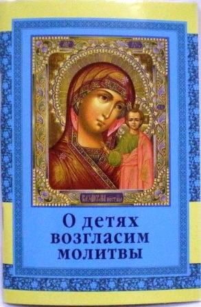 О детях возгласим молитвы