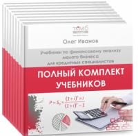 [ТКМБ] Полный комплект учебников по финансовому анализу малого бизнеса (Олег Иванов)