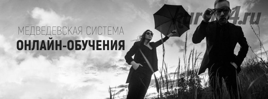 [PhotoBiz] Медведевский Фото-Клуб Рай, ноябрь 2019 (Александр Медведев)